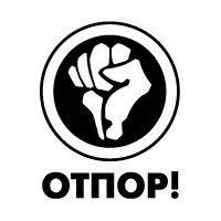 The clenched fist used by anti-Milosevic group, Otpor! in the 2000 ousting of the Serbian authoritarian.