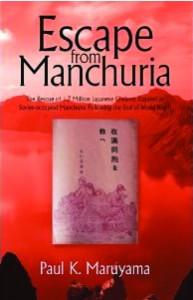 Escape from Manchuria cover