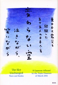 The Sky Unchanged